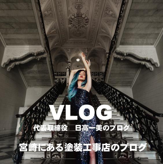 代表者のブログ
